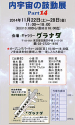20141122_14_dm_2