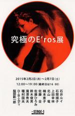 Eros_dm1